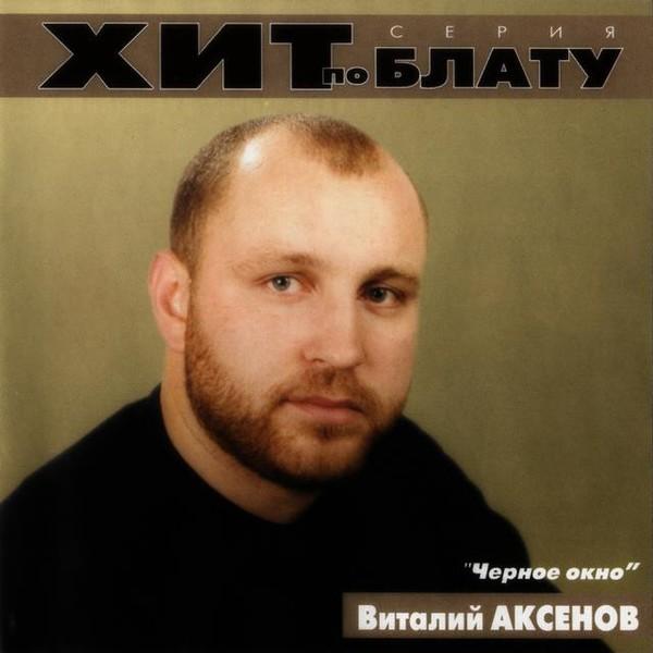 Виталий Аксенов - 2008 - Черное окно (переиздание)